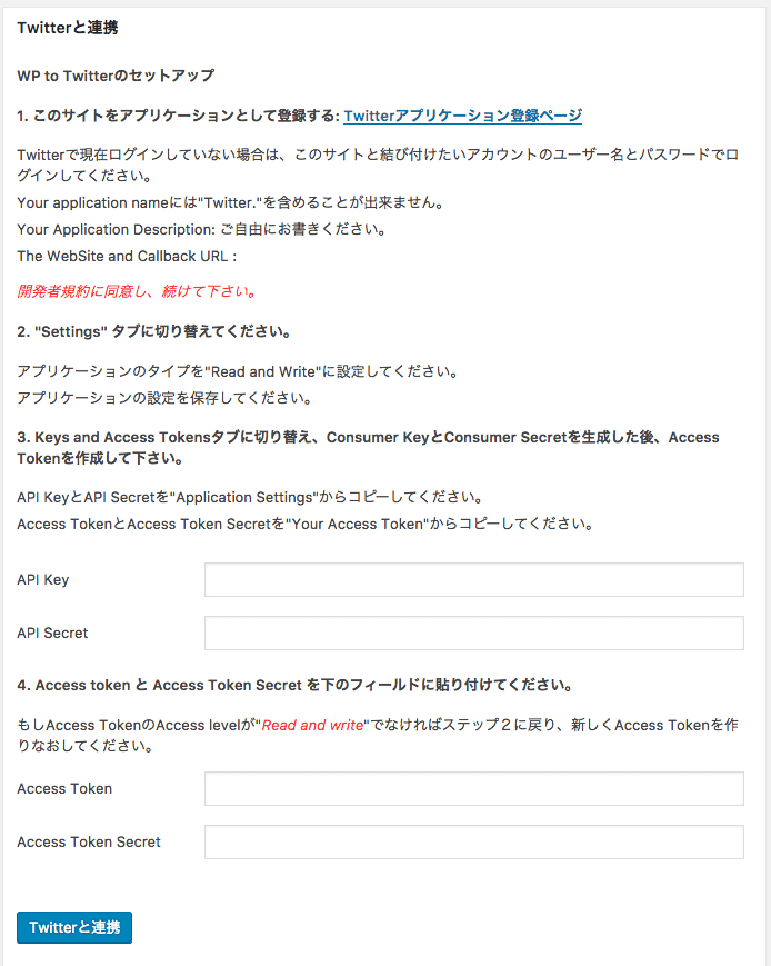 WP to Twitter設定方法