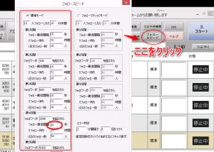 フォローマティックX フォロー詳細設定