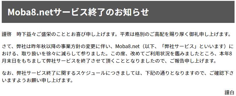 モバ8終了