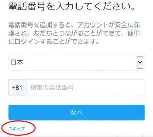 ツイッターアカウント作成