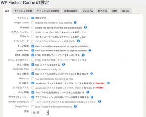 WP Fastest Cache設定