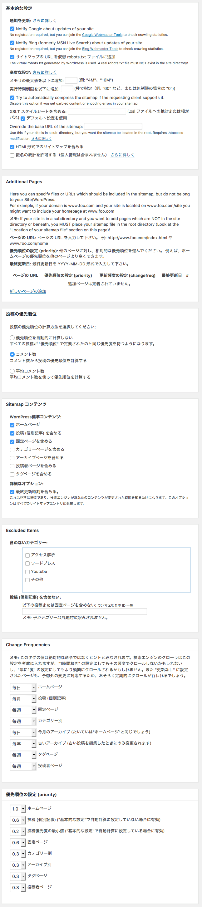 Google XML Sitemaps設定方法