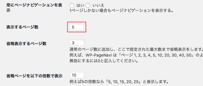 WP-PageNavi表示設定