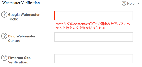 All in One SEO Packウェブマスター設定