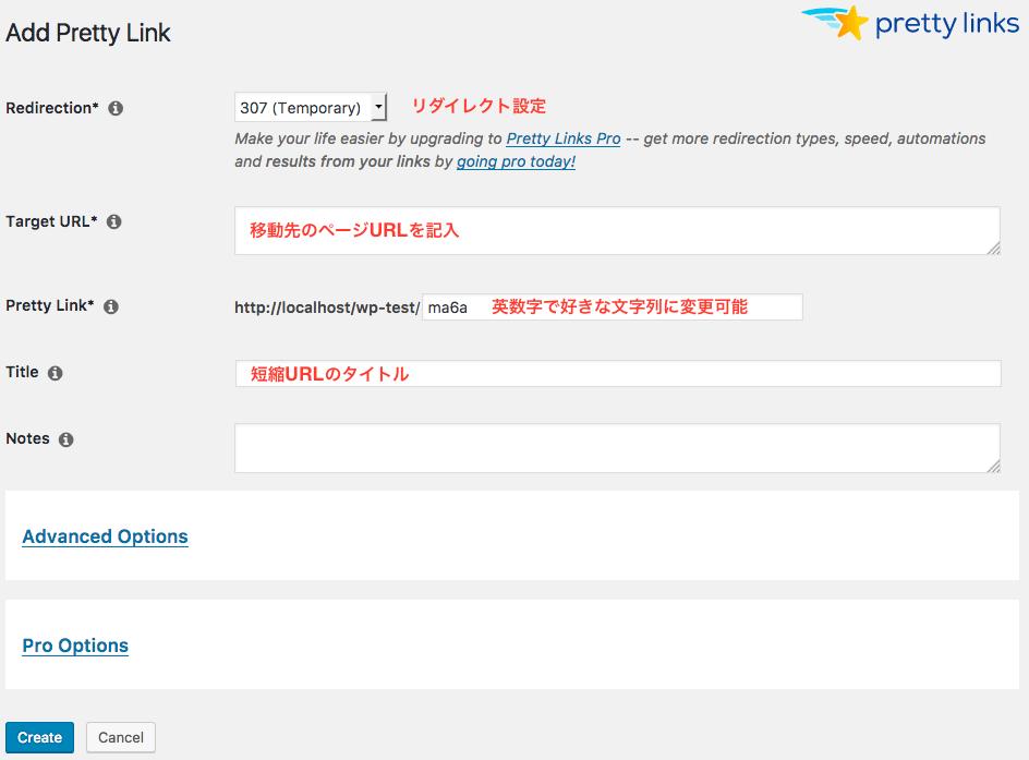 Pretty Link Lite設定