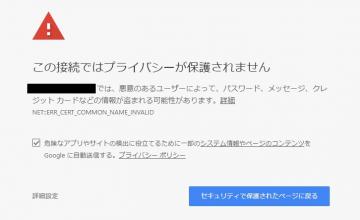 エックスサーバー独自SSL