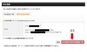 Xサーバー独自SSL化2
