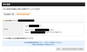 Xサーバー独自ssl3