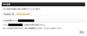 Xサーバー独自ssl4