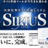 SIRIUS(シリウス)で右クリックの画像・記事コピーを禁止するやり方